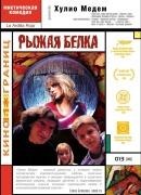 Смотреть фильм Рыжая белка онлайн на KinoPod.ru бесплатно