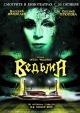 Смотреть фильм Ведьма онлайн на Кинопод бесплатно