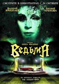 Смотреть Ведьма онлайн на Кинопод бесплатно
