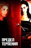 Смотреть фильм Предел терпения онлайн на KinoPod.ru бесплатно