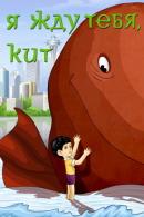 Смотреть фильм Я жду тебя, кит онлайн на Кинопод бесплатно