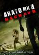 Смотреть фильм Анатомия насилия онлайн на Кинопод бесплатно