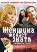 Смотреть фильм Женщина желает знать... онлайн на KinoPod.ru бесплатно