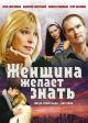 Смотреть фильм Женщина желает знать... онлайн на Кинопод бесплатно