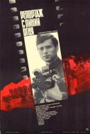 Смотреть фильм Репортаж с линии огня онлайн на KinoPod.ru бесплатно