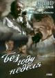 Смотреть фильм Без году неделя онлайн на Кинопод бесплатно