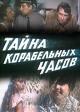 Смотреть фильм Тайна корабельных часов онлайн на Кинопод бесплатно