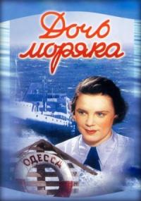 Смотреть Дочь моряка онлайн на Кинопод бесплатно