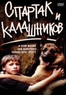 Смотреть фильм Спартак и Калашников онлайн на KinoPod.ru бесплатно