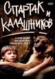 Смотреть фильм Спартак и Калашников онлайн на Кинопод бесплатно