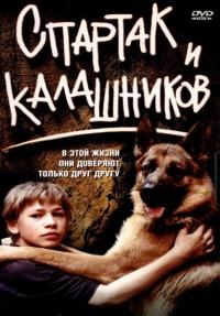 Смотреть Спартак и Калашников онлайн на Кинопод бесплатно
