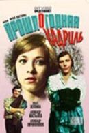 Смотреть фильм Прошлогодняя кадриль онлайн на KinoPod.ru бесплатно