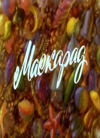Смотреть Маскарад онлайн на Кинопод бесплатно