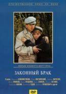Смотреть фильм Законный брак онлайн на KinoPod.ru бесплатно