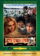 Смотреть фильм Остров погибших кораблей онлайн на KinoPod.ru бесплатно