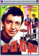 Смотреть фильм Ар-хи-ме-ды! онлайн на Кинопод бесплатно