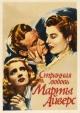 Смотреть фильм Странная любовь Марты Айверс онлайн на Кинопод бесплатно
