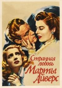 Смотреть Странная любовь Марты Айверс онлайн на Кинопод бесплатно