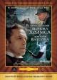 Смотреть фильм Шерлок Холмс и доктор Ватсон: Смертельная схватка онлайн на Кинопод бесплатно