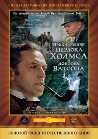 Смотреть Шерлок Холмс и доктор Ватсон: Смертельная схватка онлайн на Кинопод бесплатно