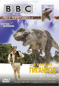 Смотреть BBC: Прогулки с динозаврами. В стране гигантов онлайн на Кинопод бесплатно