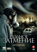 Смотреть фильм Полное затмение онлайн на KinoPod.ru бесплатно