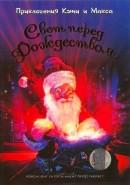 Смотреть фильм Приключения Кэти и Макса: Свет перед Рождеством онлайн на Кинопод бесплатно