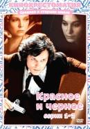 Смотреть фильм Красное и черное онлайн на KinoPod.ru бесплатно