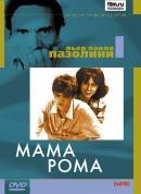 Смотреть фильм Мама Рома онлайн на Кинопод бесплатно