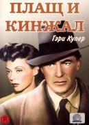 Смотреть фильм Плащ и кинжал онлайн на KinoPod.ru бесплатно
