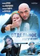 Смотреть фильм Отдельное поручение онлайн на KinoPod.ru бесплатно