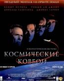 Смотреть фильм Космические ковбои онлайн на KinoPod.ru платно