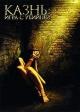 Смотреть фильм Казнь: Игра с убийцей онлайн на Кинопод бесплатно