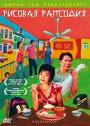 Смотреть фильм Рисовая рапсодия онлайн на KinoPod.ru платно