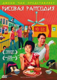 Смотреть Рисовая рапсодия онлайн на Кинопод бесплатно