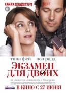 Смотреть фильм Экзамен для двоих онлайн на Кинопод бесплатно