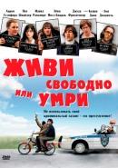 Смотреть фильм Живи свободно или умри онлайн на Кинопод бесплатно