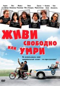 Смотреть Живи свободно или умри онлайн на Кинопод бесплатно