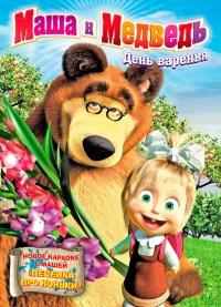 Смотреть Маша и Медведь онлайн на Кинопод бесплатно