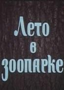 Смотреть фильм Лето в зоопарке онлайн на KinoPod.ru бесплатно