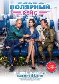 Смотреть Полярный рейс онлайн на Кинопод бесплатно