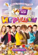 Смотреть фильм Игрушки онлайн на KinoPod.ru бесплатно