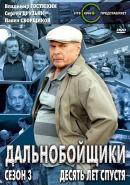 Смотреть фильм Дальнобойщики 3. Десять лет спустя онлайн на KinoPod.ru бесплатно