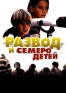 Смотреть фильм Развод и семеро детей онлайн на KinoPod.ru бесплатно