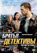 Смотреть фильм Братья детективы онлайн на Кинопод бесплатно