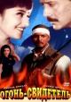 Смотреть фильм Огонь-свидетель онлайн на Кинопод бесплатно