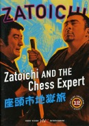 Смотреть фильм Затойчи и шахматный мастер онлайн на KinoPod.ru бесплатно