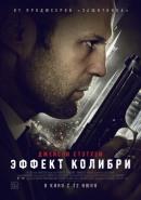 Смотреть фильм Эффект колибри онлайн на KinoPod.ru платно