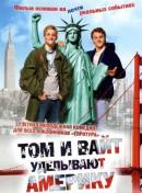 Смотреть фильм Том и Вайт уделывают Америку онлайн на KinoPod.ru платно
