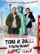 Смотреть фильм Том и Вайт уделывают Америку онлайн на Кинопод бесплатно